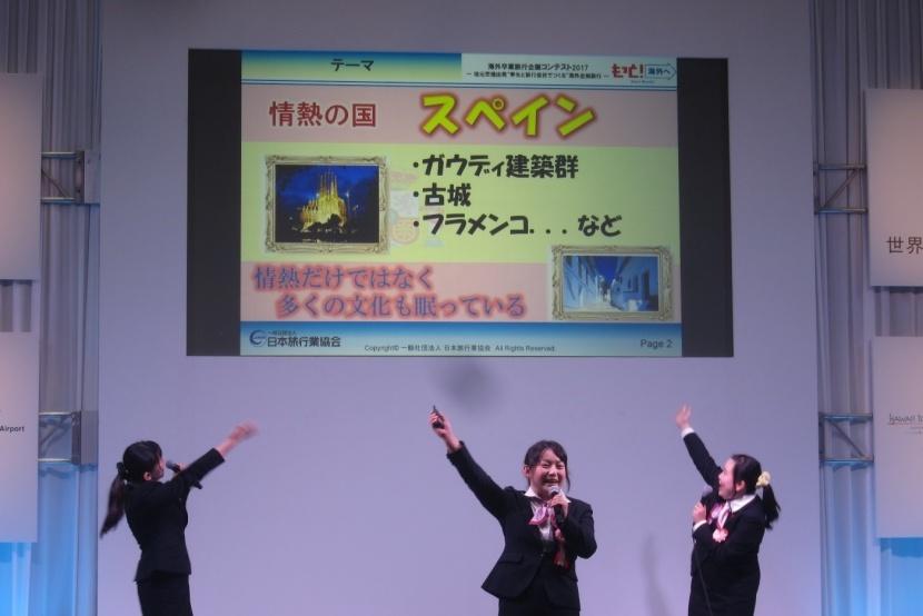 JATA海外卒業旅行企画コンテスト