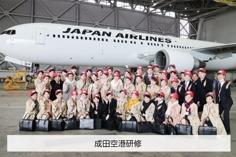 成田空港研修