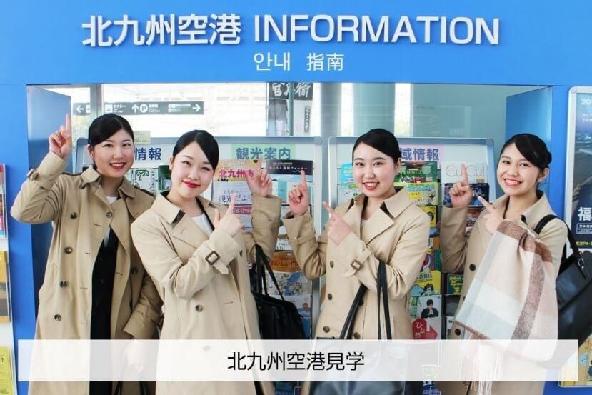 北九州空港研修