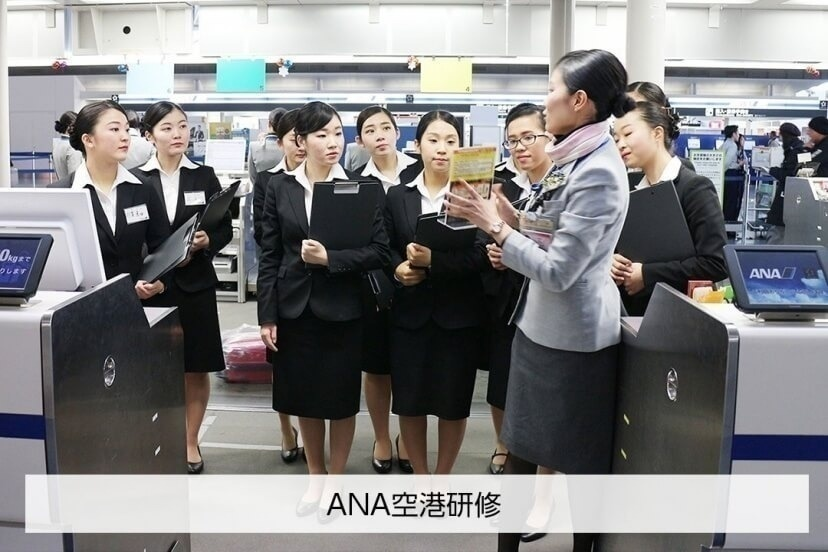 ANA空港研修
