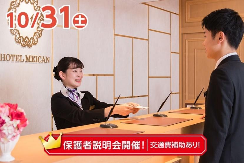 ホテル業界入門講座