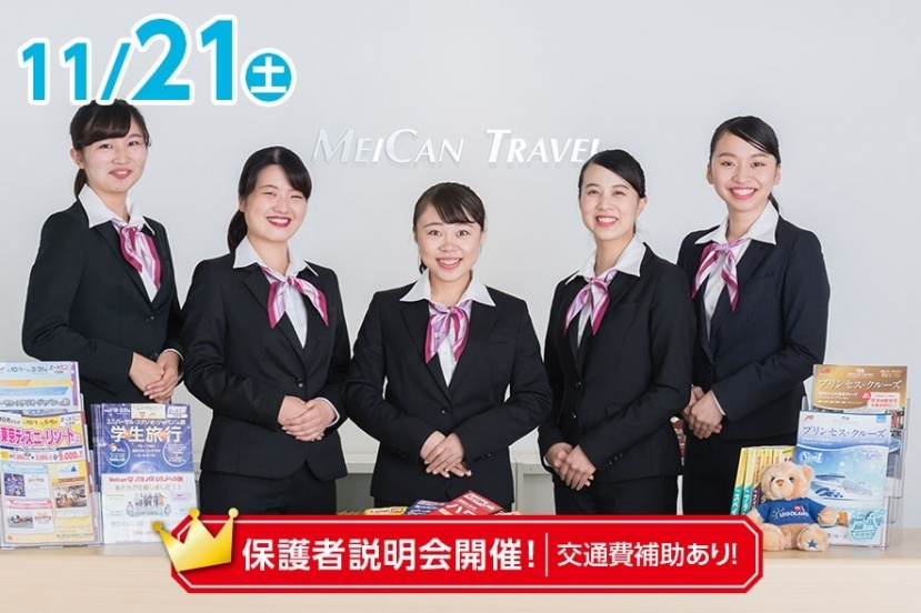旅行業界のお仕事・資格紹介