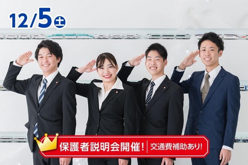 鉄道業界お仕事・就職入門講座