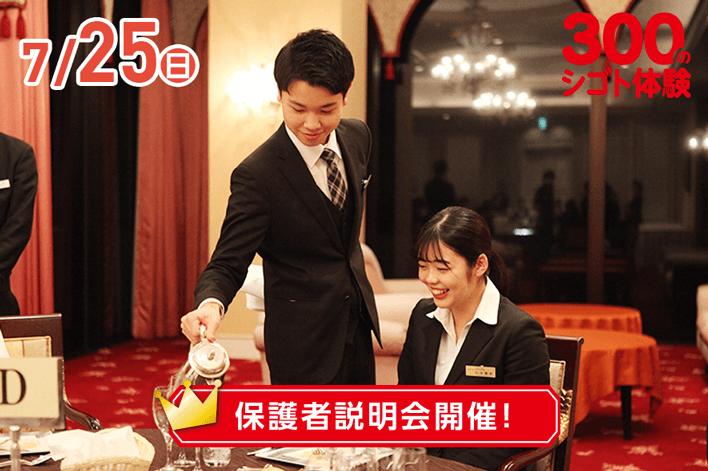 高級レストランのサービス体験