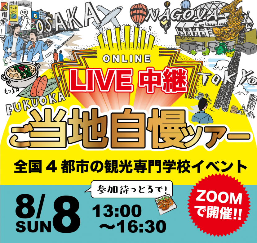 ONLINE LIVE中継】ご当地自慢ツアー〜グルメ編〜