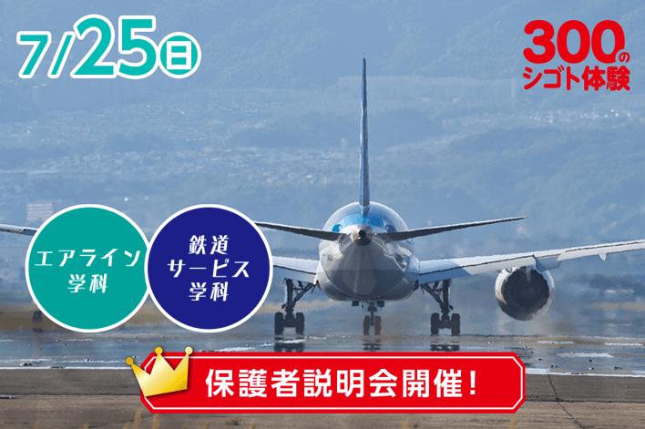 乗り物系学科コラボ企画『あいち航空ミュージアム見学ツアー』+日本一滑走路に近い展望デッキから航空機を見よう