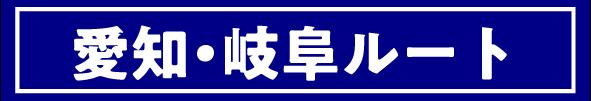 愛知・岐阜ルート