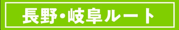 長野・岐阜ルート