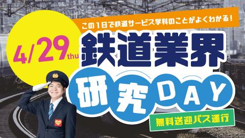鉄道業界研究DAY