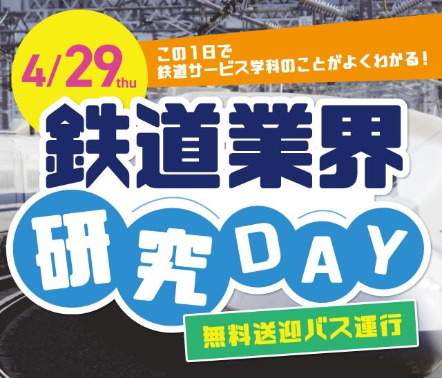 鉄道研究DAY