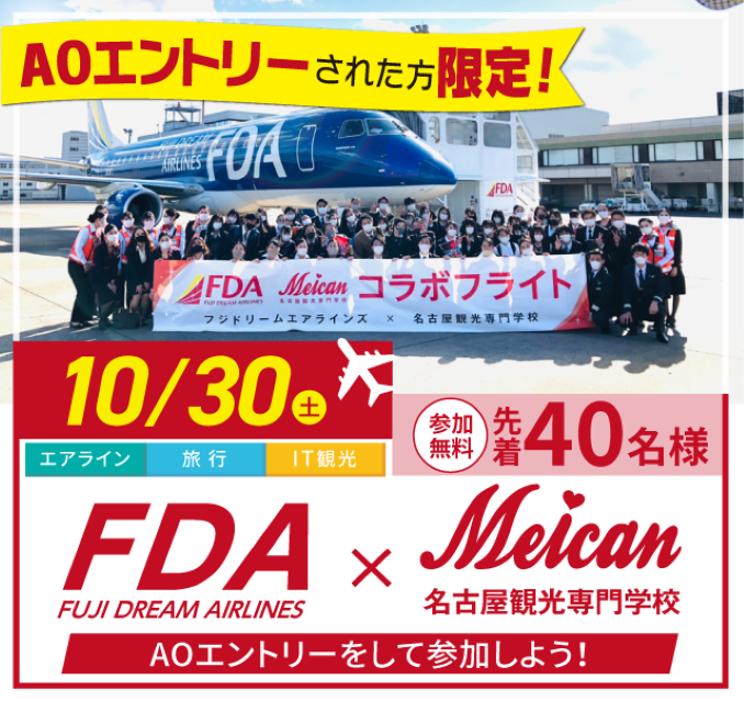 FDA×Meicanコラボフライト